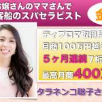 月商八千円セラピストが15日で月商100万円越えになる話