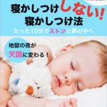 飯村ゆりこさんの【ママ向け号外】寝かし付けしないのに10分で寝かし付けできる凄ワザを公開!無料電子書籍プレゼント