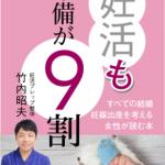 妊活プレップ整体師の竹内昭夫さんの【号外】かくれゆがみを治せば自然妊娠の確率が上がる!