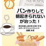 加藤みきさんの【無料e-book】パン作りして朝起きられないが治った!!