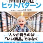 USPディレクター 小藪 宗博さんの【号外】いつでも売れる商品が創れるワークブックをプレゼント!