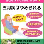【パニック症さん向け号外】五月の不眠不調をやめられる無料eBook「五月病はやめられる」】