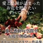 山本マミさんの【無料e-book 】大切な人に愛と感謝が詰まったお花を贈りたいすべての方へ