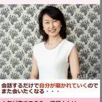 古川弘恵さんの聴くチカラ徹底解説!「リスペクト・  ディスカッションスキル」