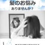 ヘアトランスフォームプログラム 髪質改善美容家の宮崎公靖さんの【無料eBook】梅雨のボサボサ&ぺたんこヘア対策!