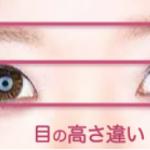 【シンメトリーeye】目の高さ違いがあると◯◯の高さも違うんです。