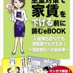 【無料eBOOK】空室対策で家賃を下げる前に読むeBOOK!満室御礼への4つの具体策