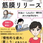 【無料eBook】最強の筋膜リリース〜だるい・しんどい・疲れたオトナ女子たちへ〜