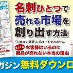 セールスデザイナー小島佳子さんの【号外】名刺ひとつでビジネスは劇的に変わる。真のお客様の見つけ方・創り方。