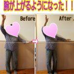 【⚫⚫だけで、可動域があがる!】長濱 香穂さんのお客様BeforeAfter
