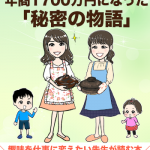【働き方改革】富山県の料理教室で年商1700万円の秘密をまんがで大公開!