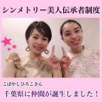 月商8千円が半月で月商7桁セラピストに変身!知名度0でもできた最新の美容起業の必勝法!