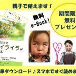 ホーム・ホメオパシー・インストラクターの 馬場陽子さんのお母さんのイライラが舐めるだけで対処できる方法