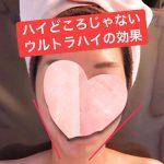 【ハイパフォーマンスBODYGEL】伊桜叶希子さんのお客様の声