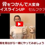 【号外】骨をつかめば30秒でフェイスラインUP!セルフケア動画レッスンプレゼント