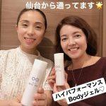 【ハイパフォーマンスBODYGEL】 タラネンコ 聡子さんのお客様のお声