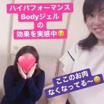 【ハイパフォーマンスBODYGEL】 櫻井洋子さんのお客様の声