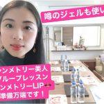 【ハイパフォーマンスBODYGEL】タラネンコ 聡子さんの声
