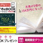 【無料eBOOK】やりっぱなしを改善すれば翌月過去最高月商154万円になった!