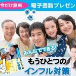 【ホームホメオパシー】猛威をふるうインフルエンザ対策!