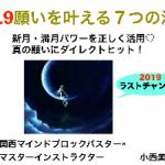 【号外】新月・満月を正しく活用して、願いをより、早く叶える法則