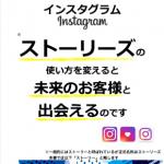 集まる集客®ファンメイクトレーナー 鍵森綾さんの売り上げを2倍にする?!Instagramストーリーを使うべき3つの理由