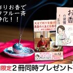 【無料ebook】今年一年の厄落としに手作りお香で一斉大浄化!