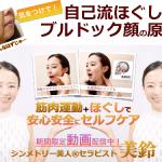 熊本のシンメトリー美人セラピスト美鈴さんの【動画】自己流ほぐしがブルドック顔の原因に!筋肉運動をプラスすれば安全セルフケア