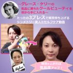 【シンメトリー無料動画】グレース・ケリーの気品の横顔を手に入れる3呼吸セルフケア動画