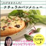 【レシピ号外】簡単!材料最小限のピザレシピプレゼント!