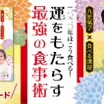 """【号外】""""食べ方""""で運命が変わる!?今年の災い&好機をチェック!"""