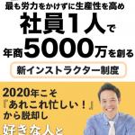"""【号外】社員1人で年商5000万を創る""""新インストラクター制度""""とは?"""
