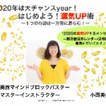 【大公開!】2020年を大チャンスyearにする「運気UP術」!