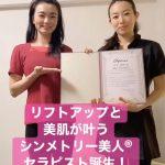 シンメトリー美人®︎のベーシック技術「シンメトリーフェイシャル」取得者を紹介!