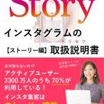 インスタ集客はストーリー機能がカギ!ストーリー機能攻略完全本無料ebookプレゼント