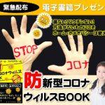 【緊急無料配布】今すぐ役立つ!防コロナウィルスBOOK