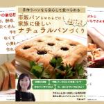 【号外】市販パンを買わなくなる無料小冊子! 材料最小限で作るパンレシピプレゼント