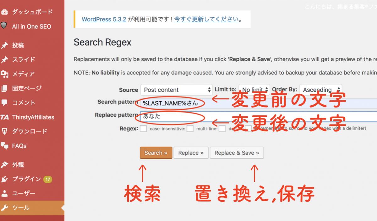 ワードプレス プラグイン Plug in Search Regex 置き換え