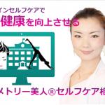 【募集中!】オンラインで%LAST_NAME%さんに必要なセルフケアをお伝えする個別相談会!