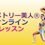 【誰でも参加できる!シンメトリー美人無料オンライントレーニング!!】