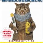 【号外】猫ちゃんの健康ケアを教えている マッチー先生の猫ちゃん特有の猫コロナウイルスの突然変異