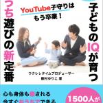 【ママ応援号外】YouTube子守りを卒業!外出自粛でも我が子が喜ぶ超簡単おウチ遊びを動画付きで大公開!