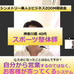 独立を考えているスポーツ整体師さん「自分から営業するのではなく お客様が寄ってくるシステム」参考になりました(神奈川県 40代スポーツ整体師)