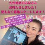 【予告】九州地区でシンメトリー美人伝承者制度スタートします!!