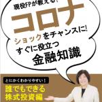 【無料eBook】アフターコロナ対策!収入を増やさなくても貯蓄を増やす!『今』をチャンスに変える投資のはじめかた