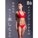 【無料はあと3日】筋肉運動ほぐしがボディメイクには欠かせない!