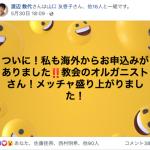 【海外の日本人のお役に立てる!地方だろうと関係ない!エステビジネス!!】