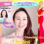 50歳過ぎてからもキレイになれる!門下生がコンテスト日本大会に出場します!