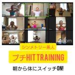 【シンメトリー美人アカデミー生に向けてのトレーニング!】山口友香子さんの感想