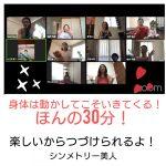 【毎日どんなトレーニングが出来るのか楽しみ!】山口友香子さんの感想